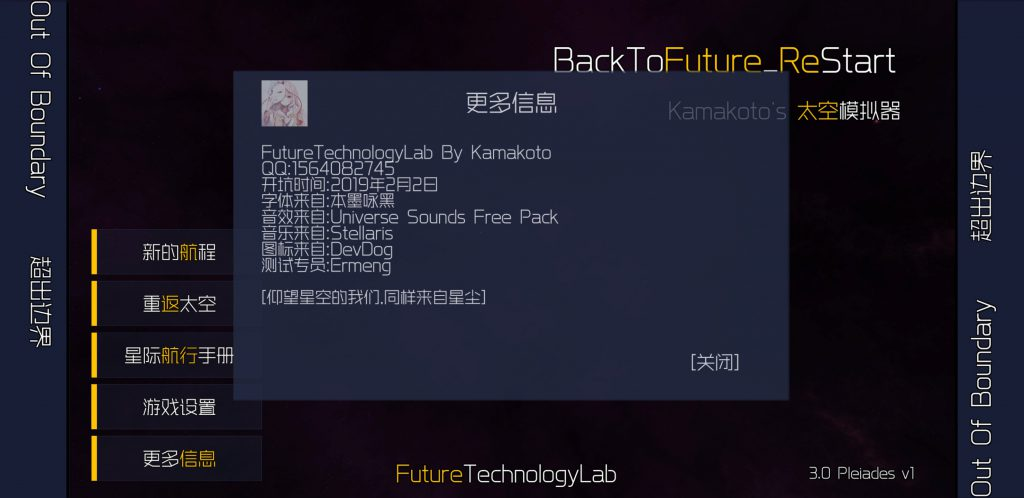 Re_BackToFuture